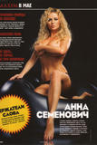 Anna Semenovich Maxim (Russia), May 2007 Foto 109 (Анна Семенович Максим (Россия), май 2007 г. Фото 109)