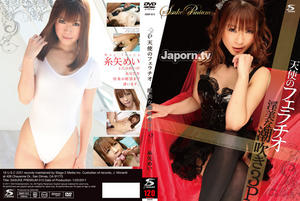 (DVD SSKP-013) Sasuke Premium Vol.13 &#8211; Mei Itoya [.ISO]