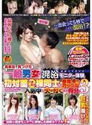 [SDMU-108] 温泉街で見つけた一般男女が出会ってすぐに「混浴モニター体験」初対面でいきなり裸同士!の即席カップルは、入浴中に火が付くまで何分? 3