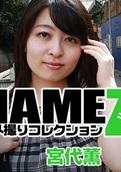 Heyzo – 784 – Kaoru Miyashiro