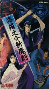 Shuranosuke Zanmaken: Shikamamon no Otoko / Sword For Truth / Меч правды (Osamu Dezaki, Ginga Production, Studio Hapii) (ep. 1 of 1) [ecchi] [1990, action, historical, samurai, swordplay, thriller, violence, yuri, DVDRip] [jap/eng/rus]